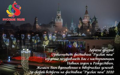 Оргкомитет фестиваля «Русское поле» сердечно поздравляет Вас с наступающим Новым годом и Рождеством
