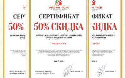 Партнер фестиваля «Русское поле» Компания Большая земля предоставила победителям сертификаты на приобретение земельного участка