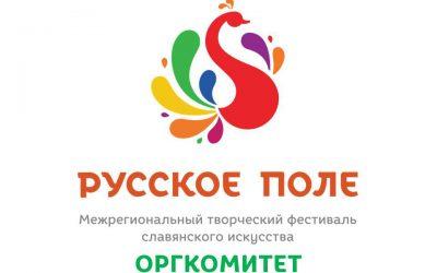 Фестиваль «Русское поле» продолжает принимать заявки от регионов
