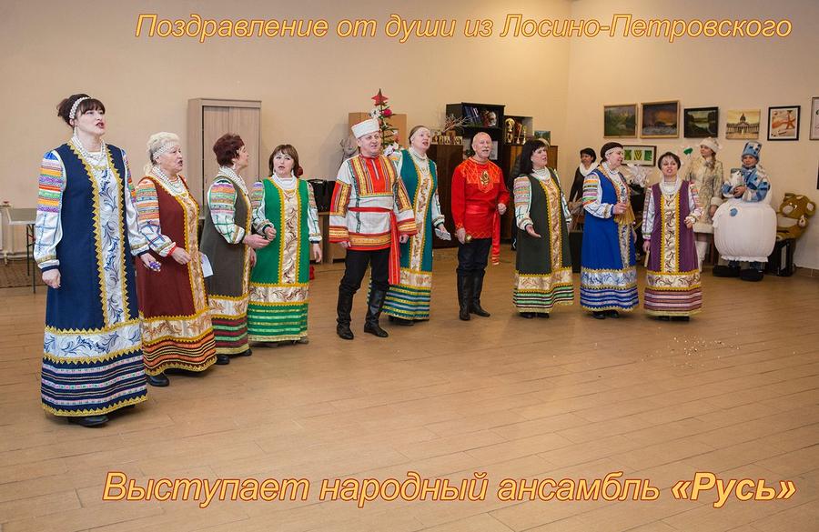 """НАРОДНЫЙ КОЛЛЕКТИВ РУССКОЙ НАРОДНОЙ ПЕСНИ """"РУСЬ"""""""