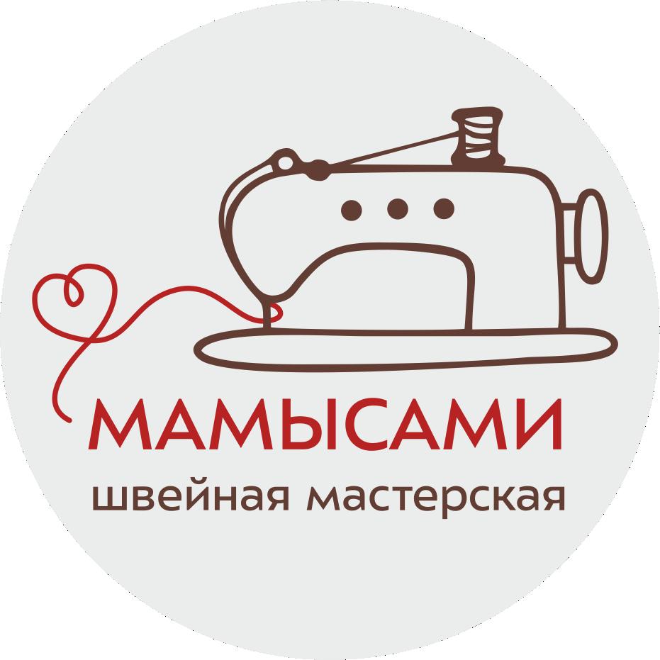 """ШВЕЙНАЯ МАСТЕРСКАЯ """"МамыСами"""""""