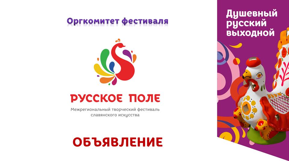 Старт приема заявок на «Русское поле» 2021